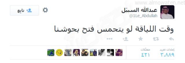 تغريدة-حوش-السويل (4)