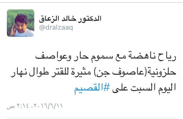 تغريدة خالد الزعاق