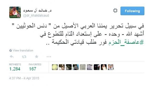 تغريدة-خالد-ال-سعود