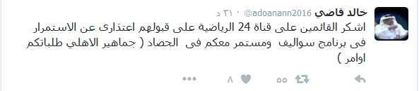 تغريدة خالد قاضي