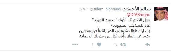 تغريدة سالم الأحمدي