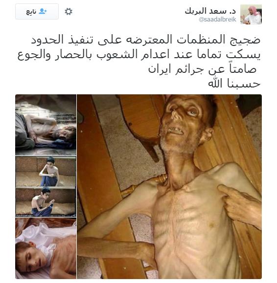 تغريدة سعد البريك ضجيج المنظمات بتنفيذ الاحكام الشرعية برجائم ايران