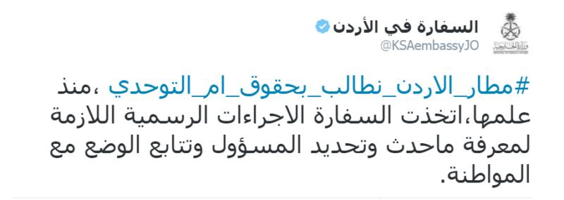تغريدة سفارة المملكة في الاردن