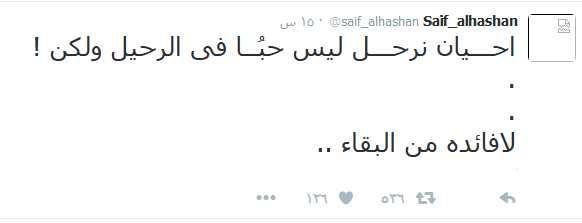 تغريدة سيف الحشان