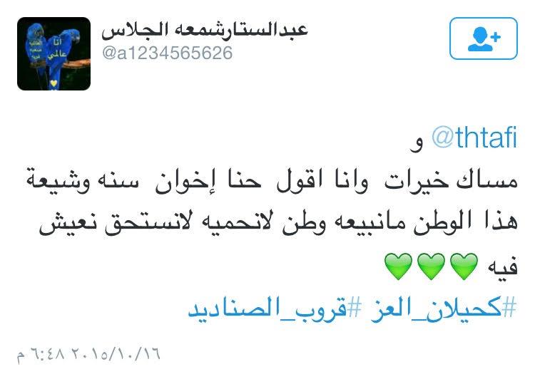 آخر تغريدة لأحد ضحايا #سيهات: وطن لا نحميه لا نستحق العيش فيه