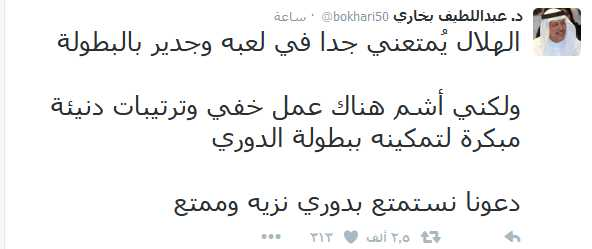 تغريدة عبداللطيف بخاري