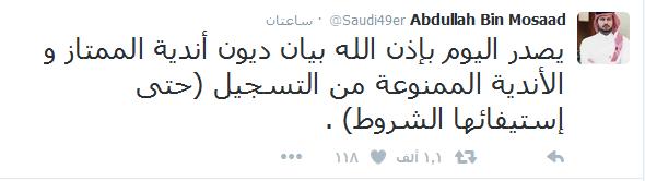 تغريدة عبدالله بن مساعد