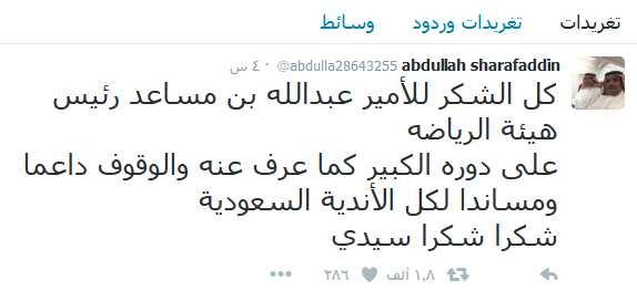 تغريدة عبدالله شرف