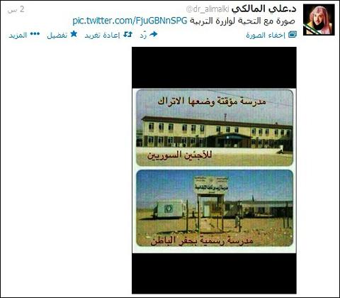 تغريدة علي المالكي