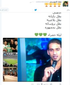 تغريدة عماد الحوسني