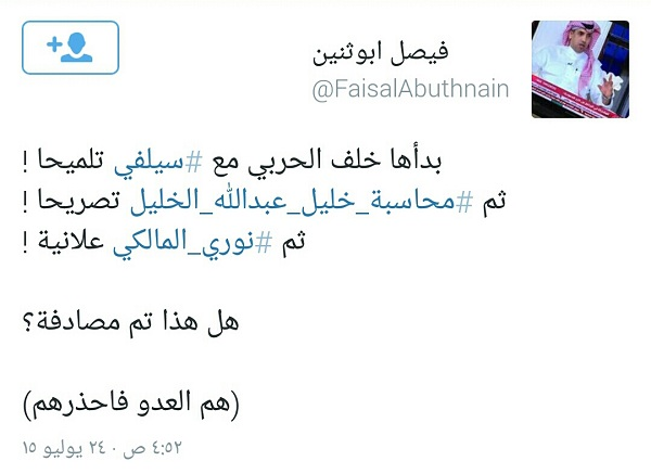 تغريدة-فيصل-ابوثنين