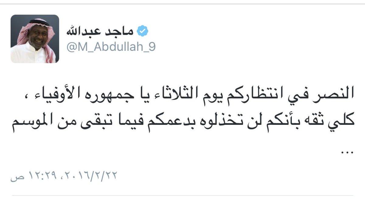 تغريدة ماجد عبدالله