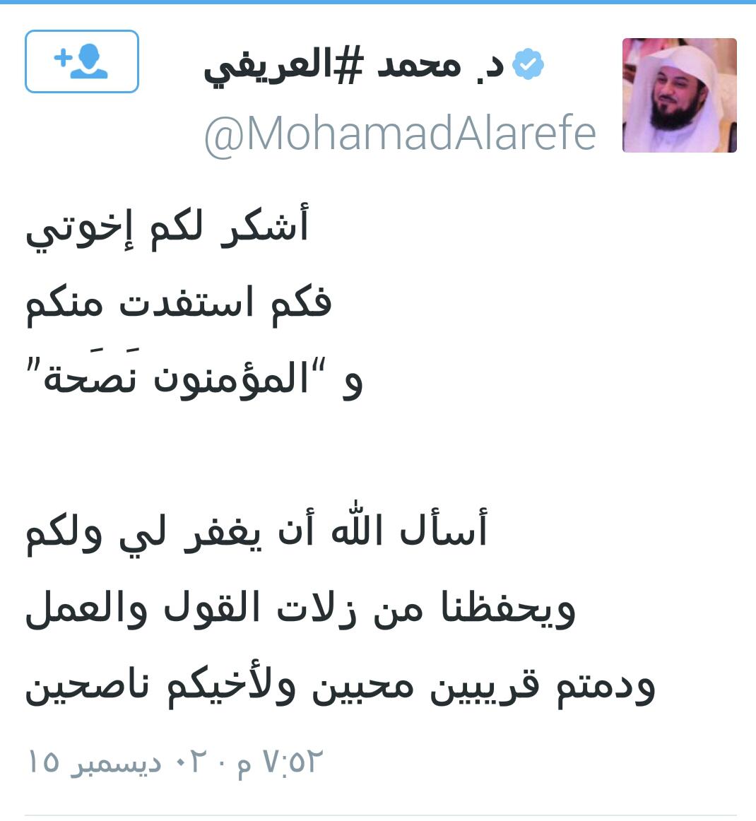 تغريدة-محمد-العريفي