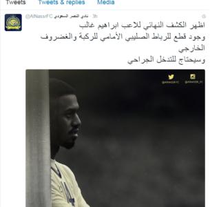 تغريدة نادي النصر