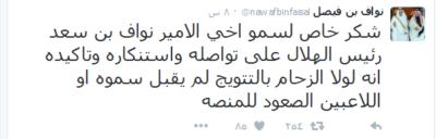 تغريدة نواف بن فيصل