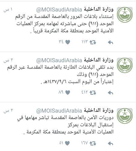 تغريدة وزارة الداخلية
