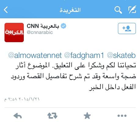 تغريدة cnn