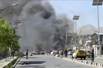 تفجير إرهابي يقتل ويصيب 18 في كابل - المواطن