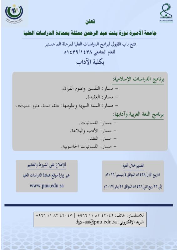 تقديم الدراسات بجامعة_نورة1