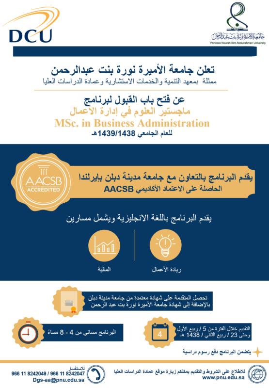 تقديم الدراسات بجامعة_نورة2