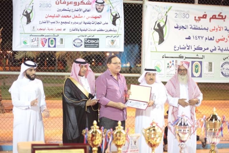 تكريم   المواطن  لرعايتها بطولة التنس الأرضي في الجوف (273536165) 