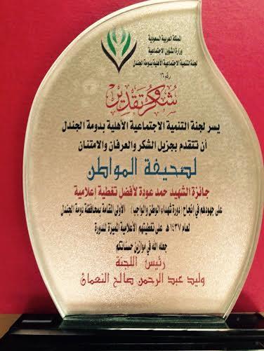 تكريم المواطن (1) 