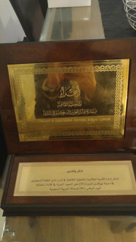 تكريم النادي السعودي في نيوكاسل1