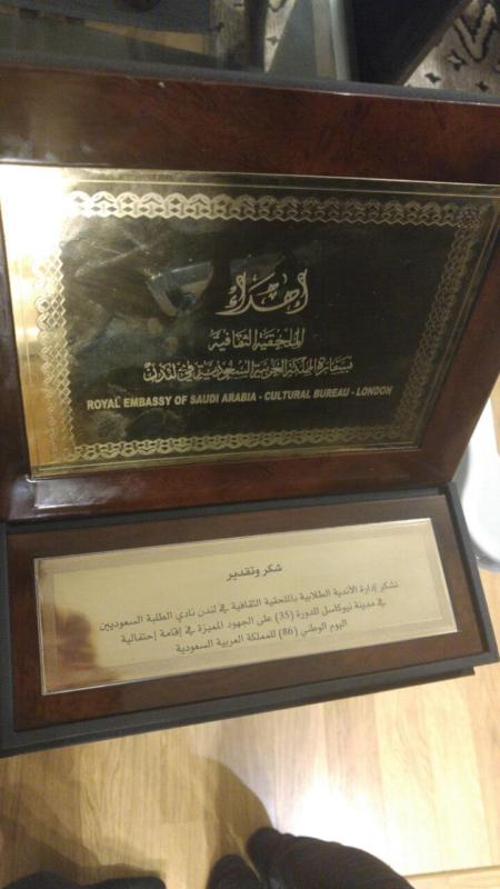 تكريم النادي السعودي في نيوكاسل2