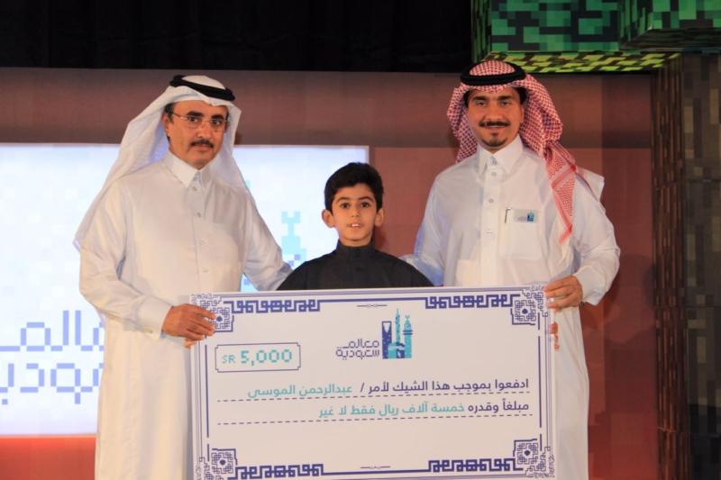 تكريم فائزين مسابقة معالم سعودية (3)
