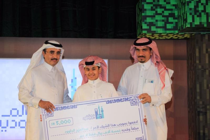 تكريم فائزين مسابقة معالم سعودية (8)