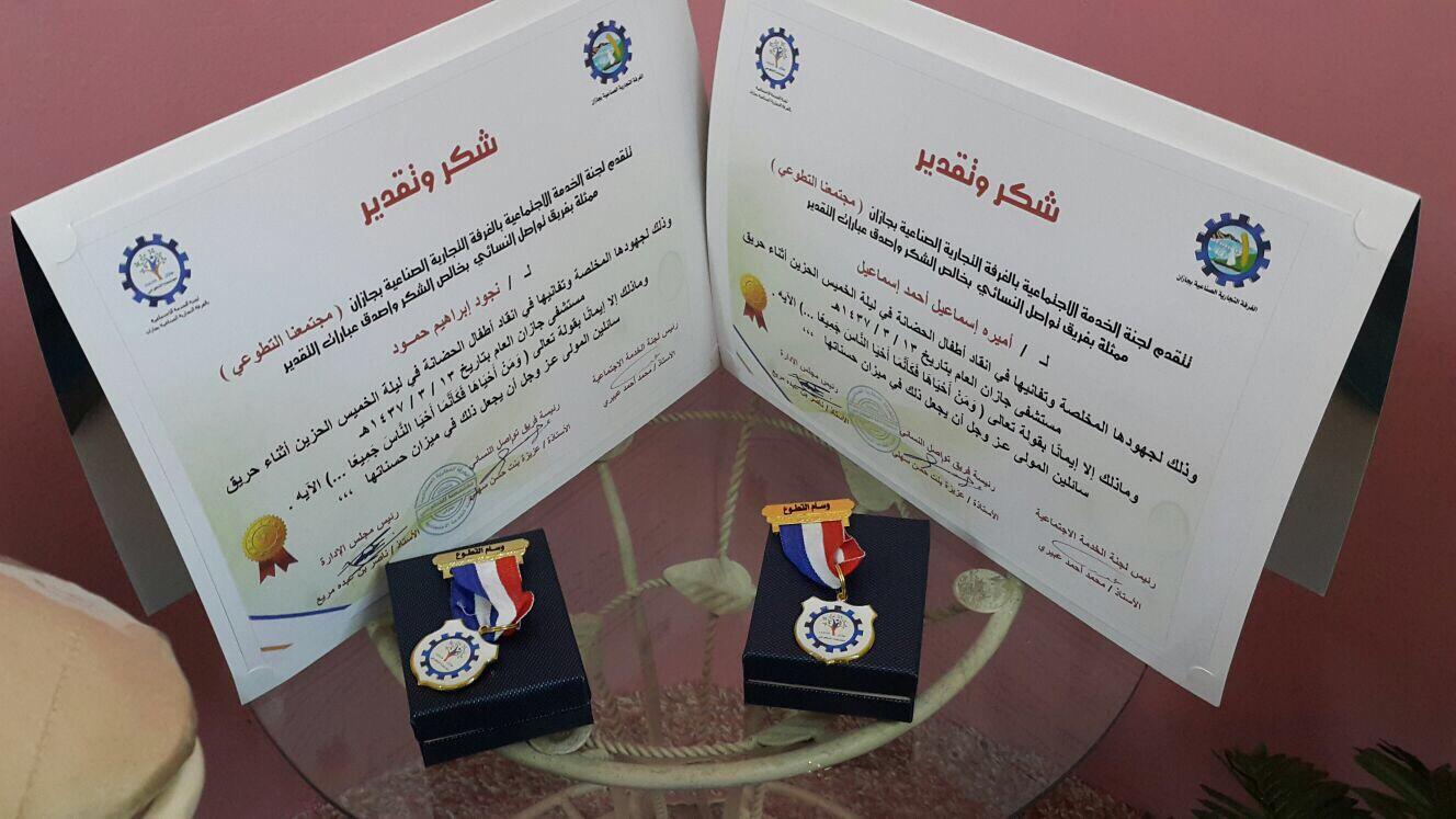 تكريم منقذتي حضانة الأطفال بمستشفي جازان ومنحهم شهادة ووسام (1)