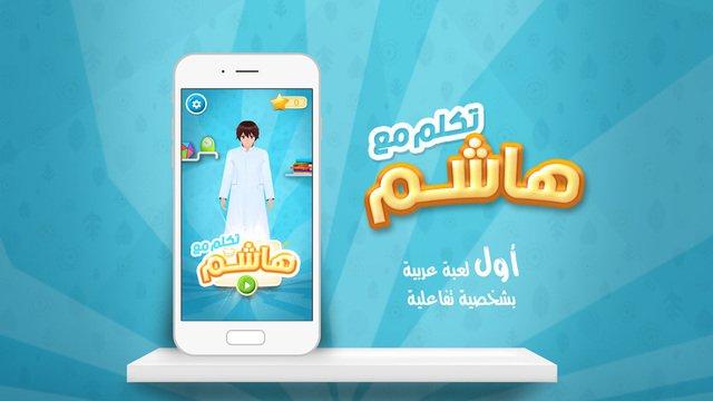 تكلم مع هاشم لعبة عربية سعودية للاطفال