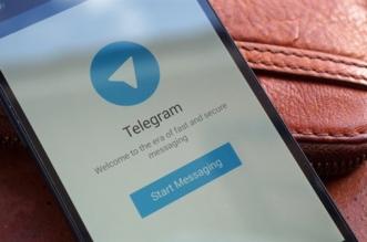 زيادة هائلة في أعداد مستخدمي تطبيق تلغرام - المواطن