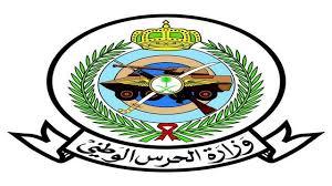 رابط وشروط التقديم على وظائف الحرس الوطني - المواطن