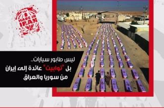 توابيت ايران العراق سوريا