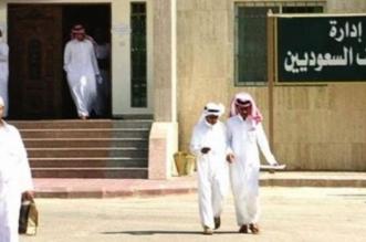 38 % فقط من المتعطلين السعوديين يبحثون عن وظيفة حكومية - المواطن