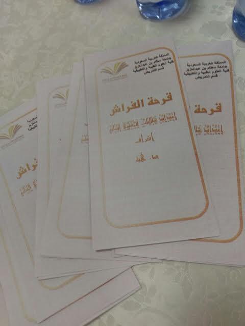 توعية ومسابقات ضمن برنامج التأهيل الشامل للإناث في الخرج 3