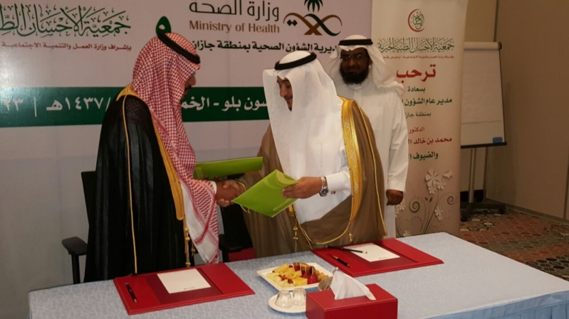 توقع اتفاقية شراكة بين صحة جازان وجمعية (1)