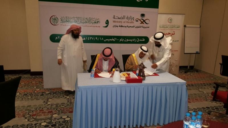 توقع اتفاقية شراكة بين صحة جازان وجمعية (199895749) 