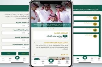 تعرَّف على أهم الأمور قبل تطبيق ضريبة القيمة المضافة في السعودية - المواطن