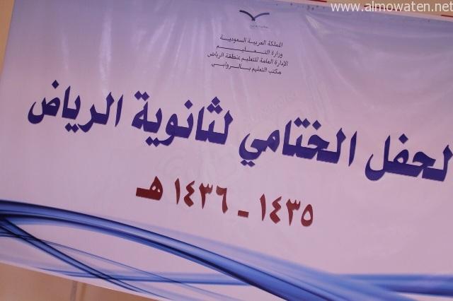 ثانوية-الرياض-بالنسيم (21)