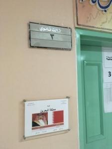 ثانوية في الرياض تطلق أسماء دول التحالف الإسلامي على قاعات الاختبار