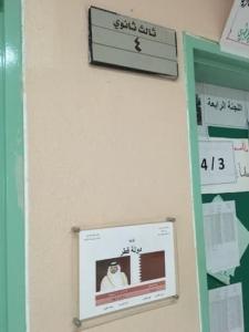 ثانوية في الرياض تطلق أسماء دول التحالف الإسلامي على قاعات الاختبار1