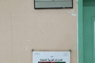 ثانوية تطلق أسماء دول التحالف الإسلامي على قاعات الاختبار - المواطن