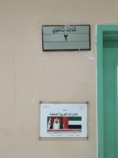 ثانوية في الرياض تطلق أسماء دول التحالف الإسلامي على قاعات الاختبار2