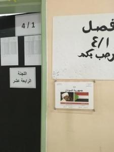 ثانوية في الرياض تطلق أسماء دول التحالف الإسلامي على قاعات الاختبار3