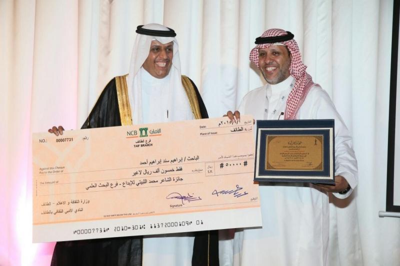 جائزة-ابراهيم -سند