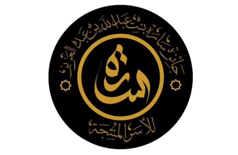 جائزة الأميرة سارة بنت عبدالله بن عبدالعزيز للاسر المنتجة