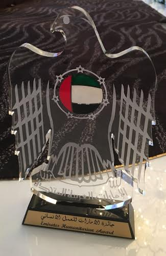 جائزة الامارات