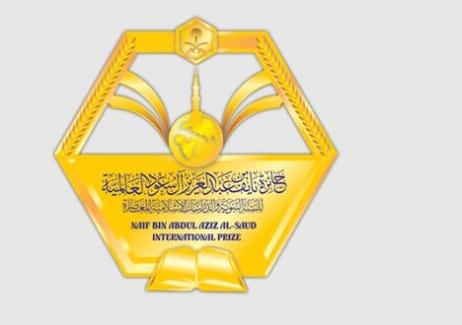 جائزة-الامير-نايف-بن-عبدالعزيز